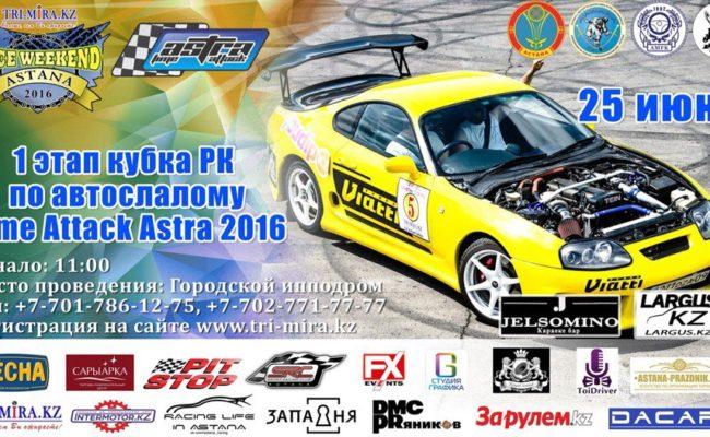 1 этап кубка РК по автослалому Time Attack Astra 2016