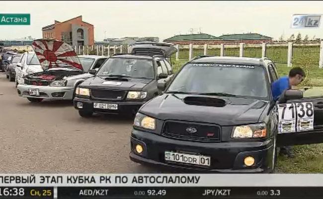 Первый этап Кубка РК по автослалому. 24KZ