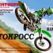 5-ый заключительный этап чемпионата РК по мотокроссу.